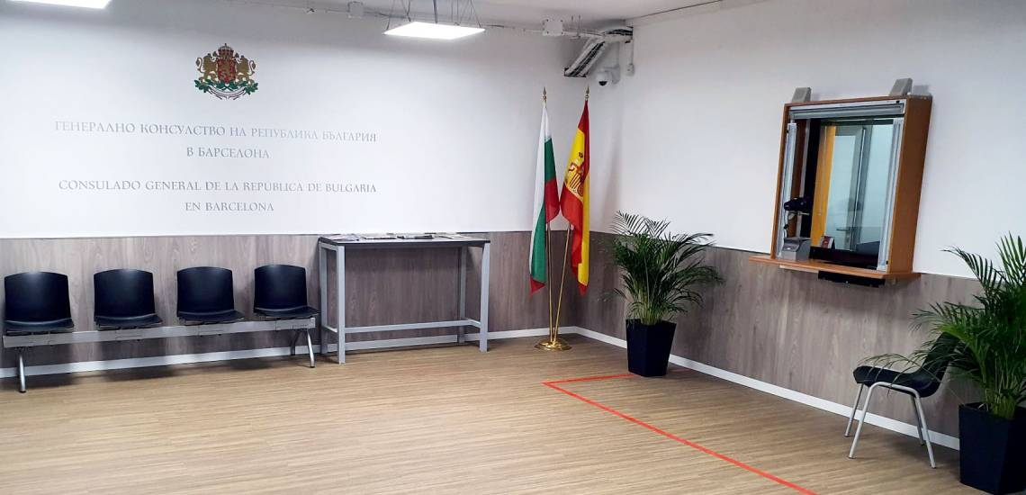 Consulate General of the Republic of Bulgaria in Barcelona, Kingdom of Spain